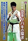 空手サバキの探求(仮) [DVD]