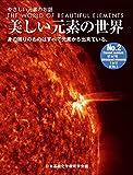 美しい元素の世界 No.2: やさしい元素のお話 CP SHOP ELEMENTS JAPAN No.2 (CP SHOP デジタル ブック)