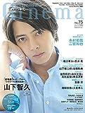 Cinema★Cinema No.75 2018年 7/15 号 [雑誌] (TVライフ首都圏版 別冊)