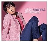 幸せのピース(初回限定盤)(DVD付)