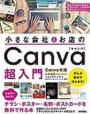小さなお店&会社の Canva超入門 ~お洒落で目を引くチラシ・ポスター・名刺・ポストカードを無料で作る本
