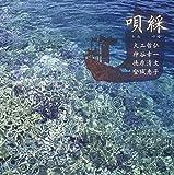 唄綵(うたづな) 琉球弧を往還する謡たち