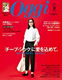 Oggi (オッジ) 2018年 9月号 [雑誌]