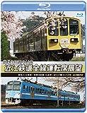 開業120周年記念 近江鉄道全線運転席展望 【ブルーレイ版】 [Blu-ray]