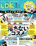 LDK the Beauty (エル・ディー・ケー ザ ビューティー)2018年8月号 [雑誌]