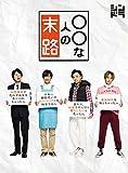 ○○な人の末路(Blu-ray Disc)