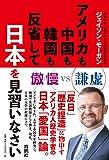 アメリカも中国も韓国も反省して日本を見習いなさい (扶桑社BOOKS)