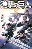 進撃の巨人(26) (週刊少年マガジンコミックス)