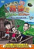 東野・岡村の旅猿12 プライベートでごめんなさい…ハワイ・聖地ノースショアでサーフィンの旅 ワクワク編 プレミアム完全版 [DVD]
