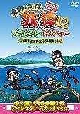 東野・岡村の旅猿12 プライベートでごめんなさい…山梨県・淡水ダイビング&BBQの旅 プレミアム完全版 [DVD]