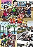 東野・岡村の旅猿12 プライベートでごめんなさい…スペシャルお買得版 [DVD]