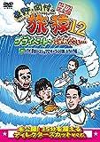 東野・岡村の旅猿12 プライベートでごめんなさい…ハワイ・聖地ノースショアでサーフィンの旅 ハラハラ編 プレミアム完全版 [DVD]
