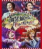 【早期購入特典あり】舞祭組村のわっと! 驚く! 第1笑(Blu-ray Disc)(ポスター付)