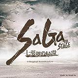 SaGa THE STAGE ~七英雄の帰還~ Original Soundtrack