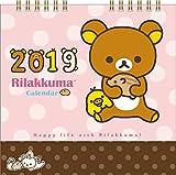 サンエックス リラックマ 2019年 カレンダー 卓上 CD32701 (2019年 1月始まり)