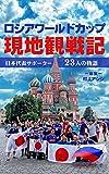ロシアワールドカップ現地観戦記: 日本代表サポーター23人の物語