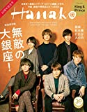 Hanako (ハナコ) 2018年10月26日号 No.1165[無敵の大銀座! ]