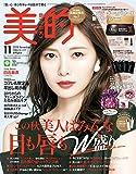 美的(BITEKI) 2018年 11 月号 [雑誌]