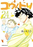 コウノドリ(24) (モーニングコミックス)