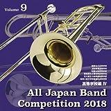 全日本吹奏楽コンクール2018 高等学校編IV<Vol.9>