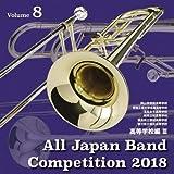 全日本吹奏楽コンクール2018 高等学校編III<Vol.8>