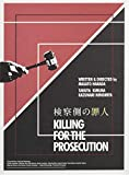 【早期購入特典あり】検察側の罪人 Blu-ray 豪華版(先着購入者特典:オリジナルチケットフォルダー付)