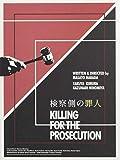 【早期購入特典あり】検察側の罪人 DVD 豪華版(先着購入者特典:オリジナルチケットフォルダー付)