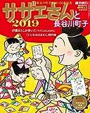 サザエさんと長谷川町子 2018 (週刊朝日増刊)