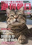 週刊朝日 2018年 12/28 号【表紙: 猫 】[雑誌]