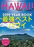 アロハエクスプレス No.147 [雑誌] AlohaExpress(アロハエクスプレス)