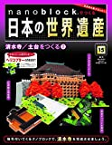 nanoblockでつくる日本の世界遺産 15号 [分冊百科] (パーツ付)