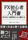 FX初心者のための入門書!!FXでしっかり稼ぐためにまずやるべき4つのコト (ライフマネーマガジン)