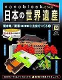 nanoblockでつくる日本の世界遺産 12号 [分冊百科] (パーツ付)