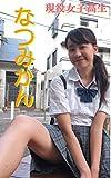 現役女子高生 なつみかんVol.1