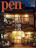 Pen(ペン) 2019年 1/1・15 号[江戸前の流儀。うなぎ/天ぷら/鮨]