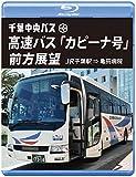 千葉中央バス 高速バス 「カピーナ号」 前方展望【ブルーレイ版】JR千葉駅 ⇒ 亀田病院 [Blu-ray]