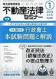 不動産法律セミナー 2019年 01 月号 [雑誌]