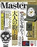 MonoMaster(モノマスター) 2019年 2 月号