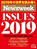 Newsweek (ニューズウィーク日本版) 2019年 1/1・1/8合併号
