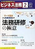 ビジネス法務 2019年 02 月号 [雑誌]