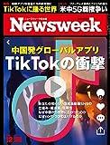 Newsweek (ニューズウィーク日本版)2018年12/25号[TikTokの衝撃]