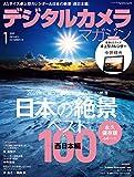 デジタルカメラマガジン 2019年1月号 ―[付録]中井精也A5卓上カレンダー(価格据え置き)
