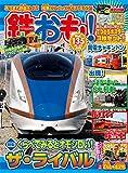 鉄おも 2019年3月号 Vol.135【別冊付録ポスター3枚セット】