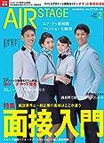 AIR STAGE (エア ステージ) 2019年2月号