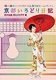 横山由依(AKB48)がはんなり巡る 京都いろどり日記 第5巻「京の伝統見とくれやす」編(特典なし) [Blu-ray]