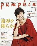 月刊Pumpkin 2019年 01 月号 [雑誌]