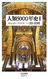 人類5000年史II ──紀元元年~1000年 (ちくま新書)