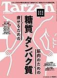 Tarzan(ターザン) 2019年4月11日号 No.761 [痩せるための糖質&筋肉のためのタンパク質] [雑誌]