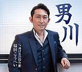 【早期購入特典あり】男川(メーカー多売:CDサイズメモ帳付)