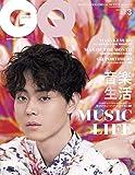 GQ JAPAN (ジーキュージャパン) 2019年3月号